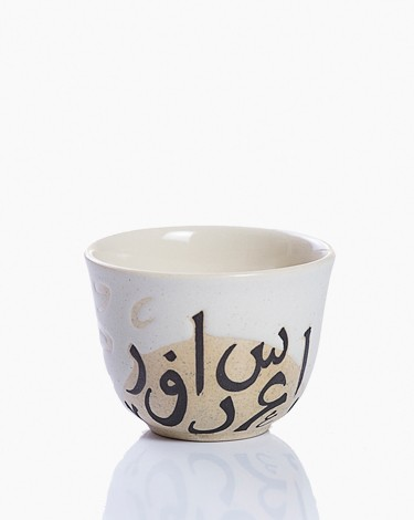 Arabic Coffee Cup Set Kufic Jali